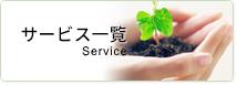 サービス・製品