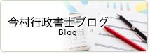 今村行政書士ブログ