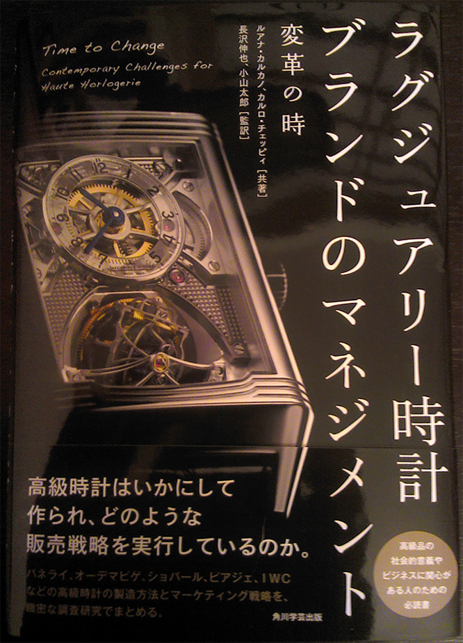本:ラグジュアリー時計ブランドのマネジメント