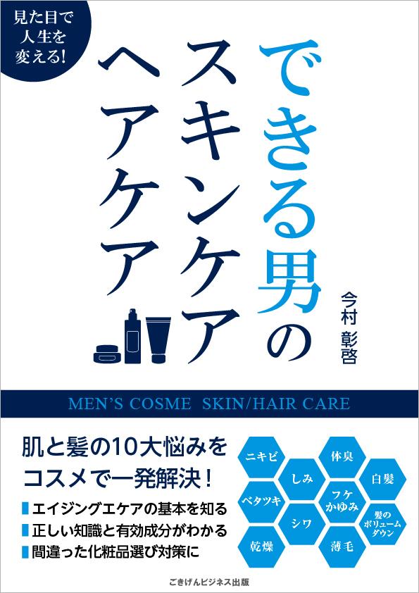 本:できる男のスキンケア・ヘアケア
